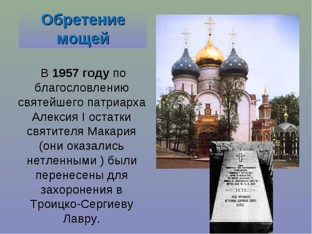 В 1957 году по благословлению святейшего патриарха Алексия I остатки святите...