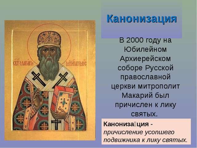 Канонизация В 2000 году на Юбилейном Архиерейском соборе Русской православно...