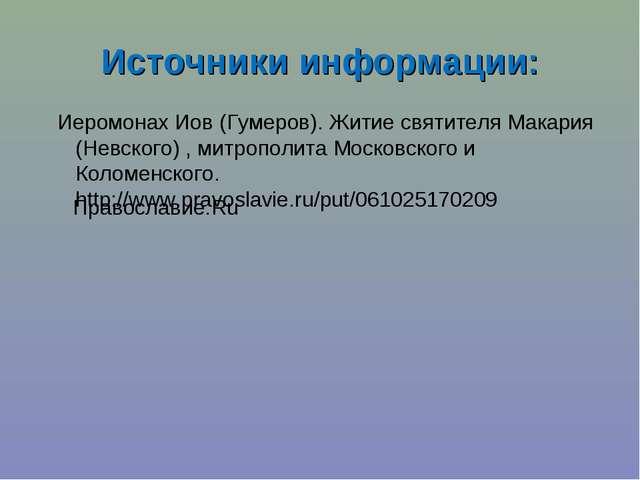 Источники информации: Иеромонах Иов (Гумеров). Житие святителя Макария (Невск...