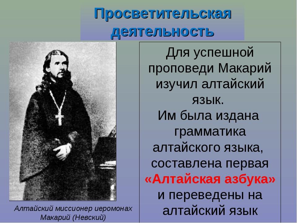 Просветительская деятельность Для успешной проповеди Макарий изучил алтайский...