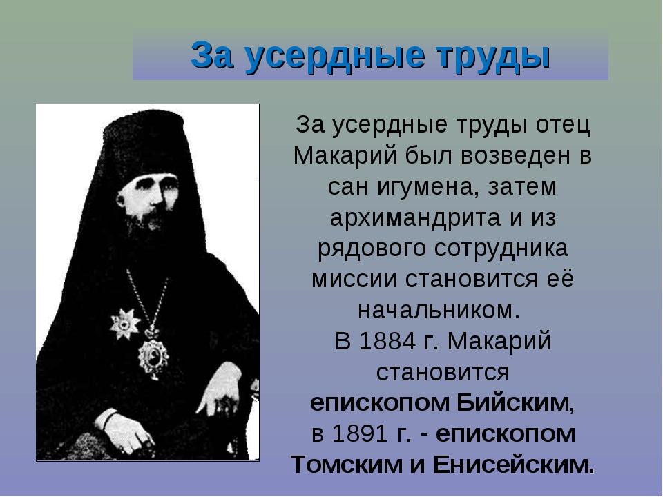За усердные труды За усердные труды отец Макарий был возведен в сан игумена,...