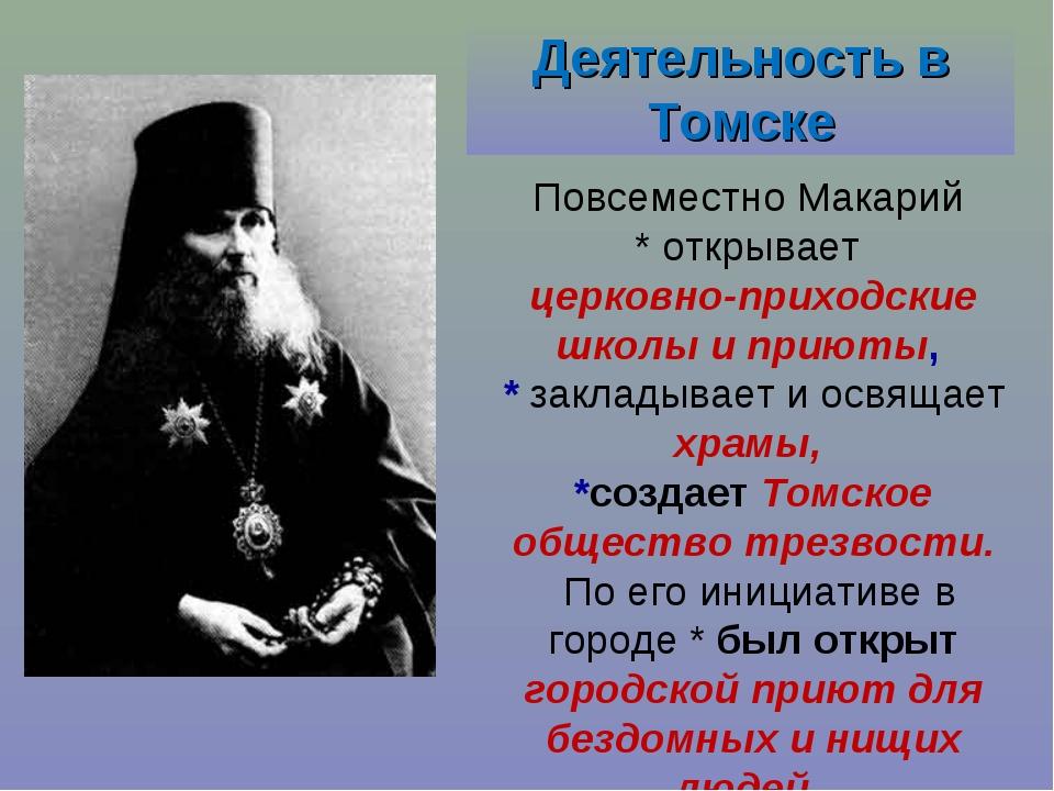Деятельность в Томске Повсеместно Макарий * открывает церковно-приходские шко...