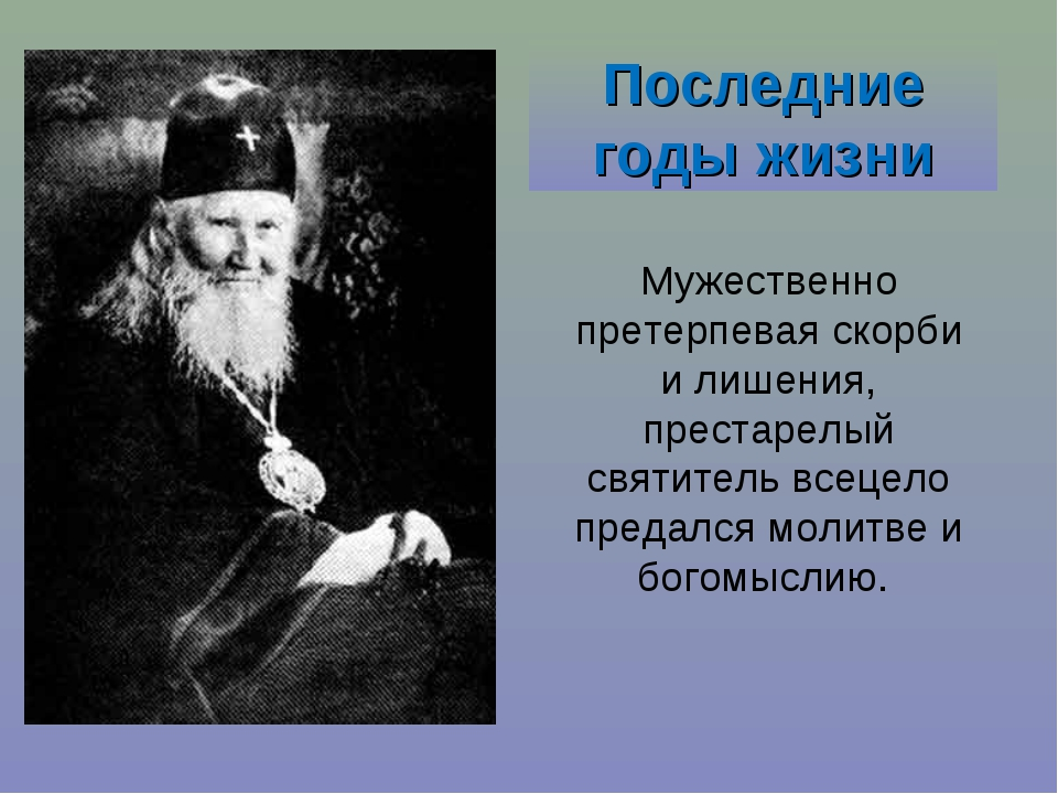 Последние годы жизни Мужественно претерпевая скорби и лишения, престарелый св...