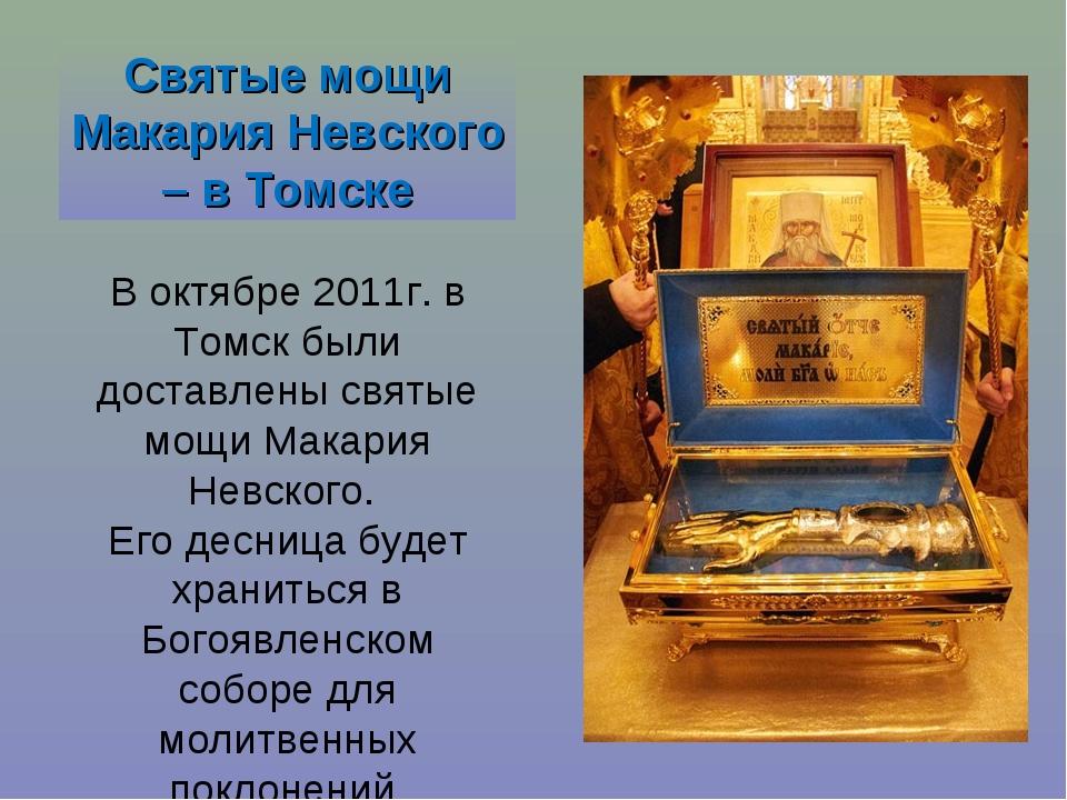 Святые мощи Макария Невского – в Томске В октябре 2011г. в Томск были доставл...