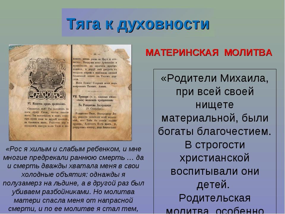 «Родители Михаила, при всей своей нищете материальной, были богаты благочести...
