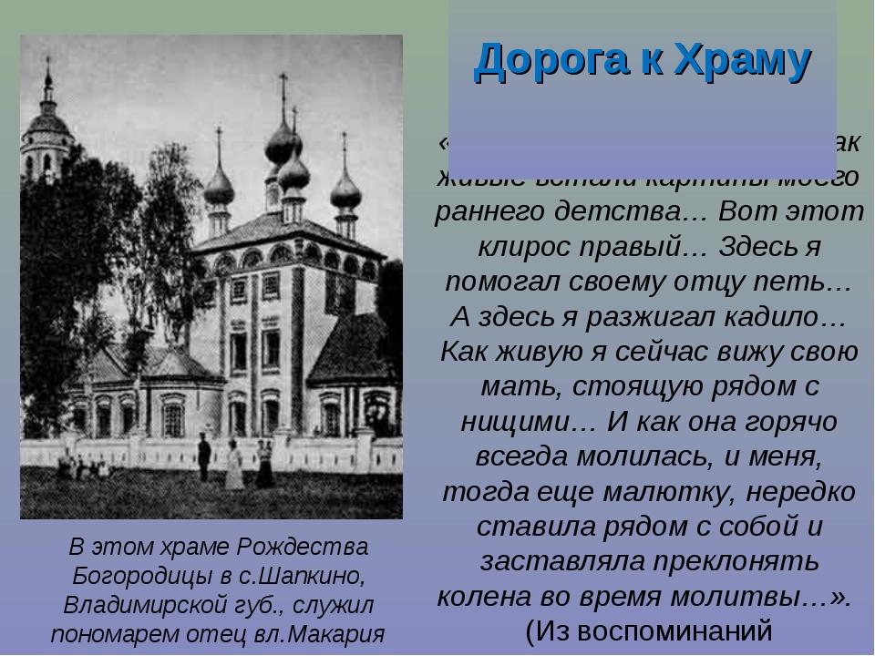 В этом храме Рождества Богородицы в с.Шапкино, Владимирской губ., служил поно...