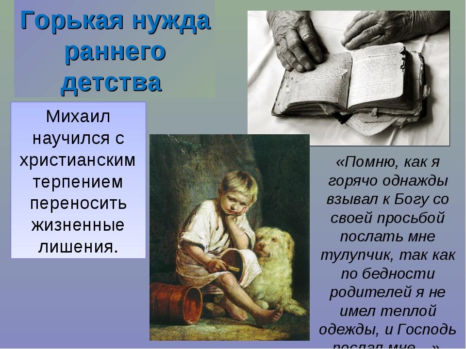Горькая нужда раннего детства «Помню, как я горячо однажды взывал к Богу со с...