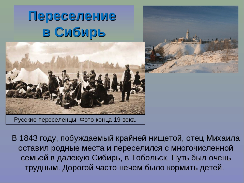 В 1843 году, побуждаемый крайней нищетой, отец Михаила оставил родные места и...
