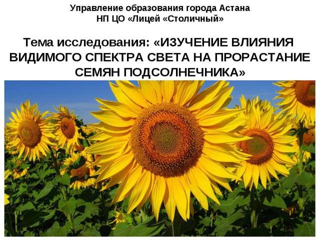 Управление образования города Астана НП ЦО «Лицей «Столичный» Тема исследован...