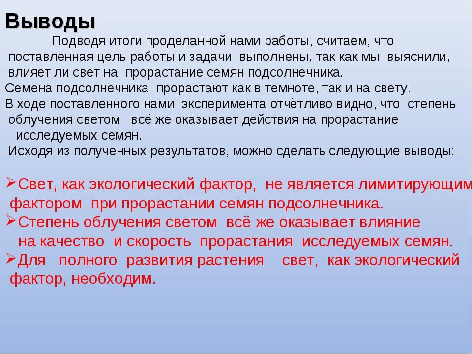 Выводы Подводя итоги проделанной нами работы, считаем, что поставленная цель...