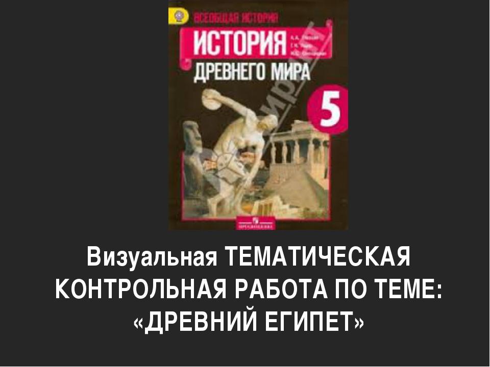Визуальная ТЕМАТИЧЕСКАЯ КОНТРОЛЬНАЯ РАБОТА ПО ТЕМЕ: «ДРЕВНИЙ ЕГИПЕТ»