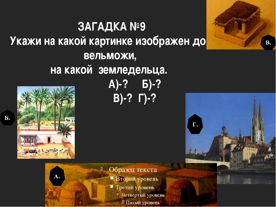 ЗАГАДКА №9 Укажи на какой картинке изображен дом вельможи, на какой земледель...