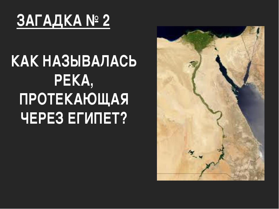 ЗАГАДКА № 2 КАК НАЗЫВАЛАСЬ РЕКА, ПРОТЕКАЮЩАЯ ЧЕРЕЗ ЕГИПЕТ?