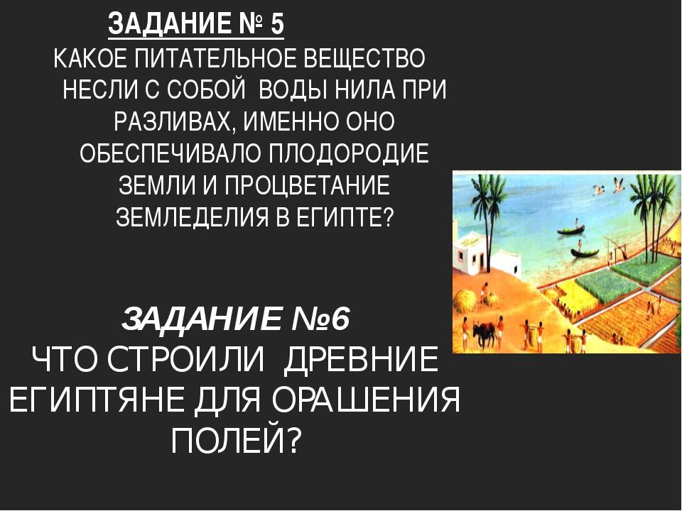ЗАДАНИЕ № 5 КАКОЕ ПИТАТЕЛЬНОЕ ВЕЩЕСТВО НЕСЛИ С СОБОЙ ВОДЫ НИЛА ПРИ РАЗЛИВАХ,...