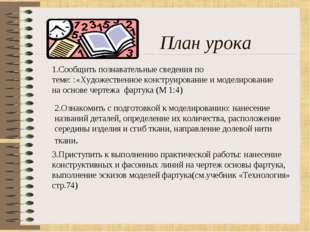 План урока 1.Сообщить познавательные сведения по теме: :«Художественное конс