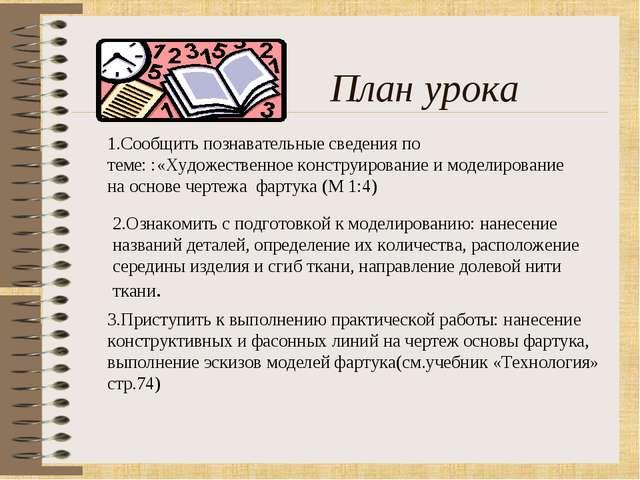 План урока 1.Сообщить познавательные сведения по теме: :«Художественное конс...