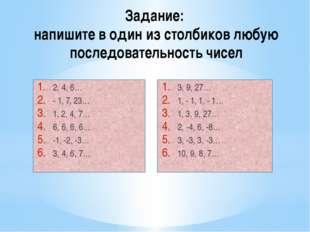 Задание: напишите в один из столбиков любую последовательность чисел 2, 4, 6…