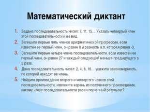 Математический диктант Задана последовательность чисел: 7, 11, 15… Указать че