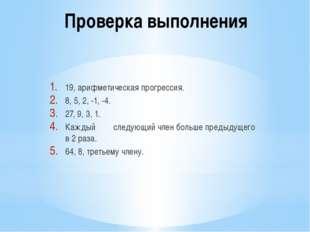 Проверка выполнения 19, арифметическая прогрессия. 8, 5, 2, -1, -4. 27, 9, 3,