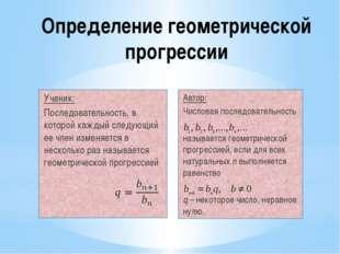 Определение геометрической прогрессии Ученик: Последовательность, в которой к