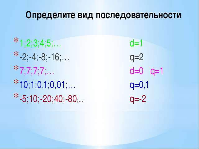 Определите вид последовательности 1;2;3;4;5;… -2;-4;-8;-16;… 7;7;7;7;… 10;1;0...