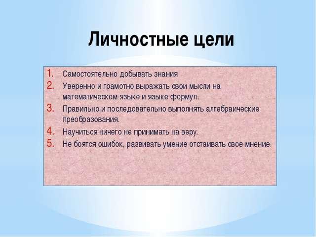 Личностные цели Самостоятельно добывать знания Уверенно и грамотно выражать с...