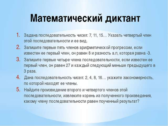 Математический диктант Задана последовательность чисел: 7, 11, 15… Указать че...