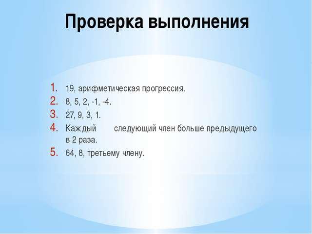 Проверка выполнения 19, арифметическая прогрессия. 8, 5, 2, -1, -4. 27, 9, 3,...