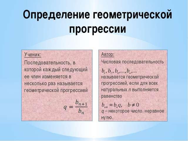 Определение геометрической прогрессии Ученик: Последовательность, в которой к...
