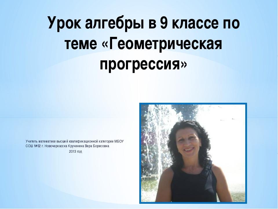 Учитель математики высшей квалификационной категории МБОУ СОШ №32 г. Новочерк...
