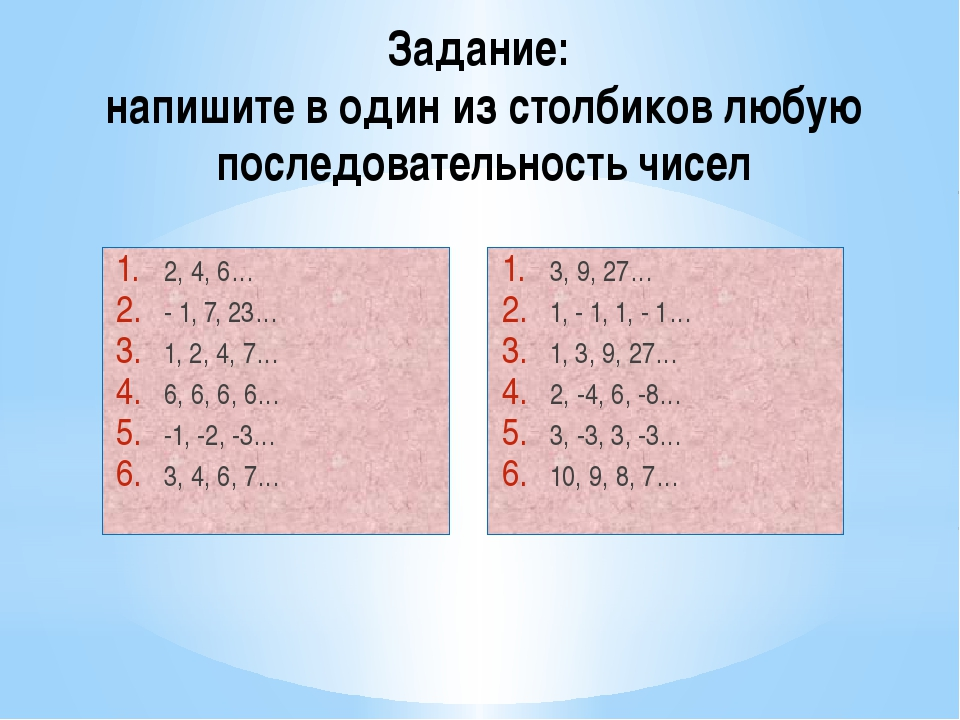 Задание: напишите в один из столбиков любую последовательность чисел 2, 4, 6…...