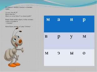 Назовите в 1-ом ряду гласные и согласные буквы.  Сколько букв М, В? Каких б