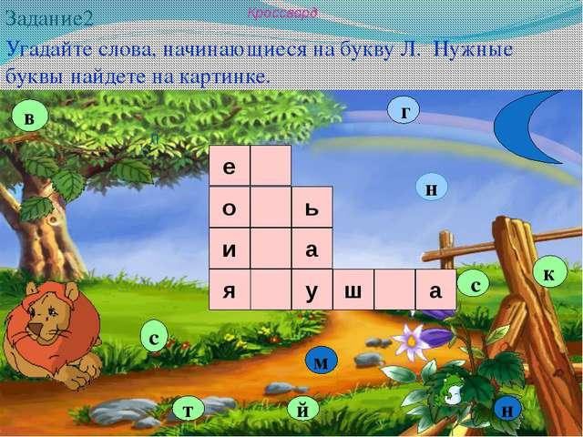 Л в с м н г т к н с й Кроссворд Угадайте слова, начинающиеся на букву Л. Нужн...
