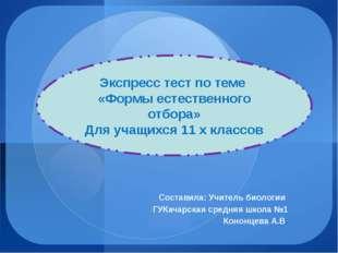 Составила: Учитель биологии ГУКачарская средняя школа №1 Кононцева А.В. Эксп