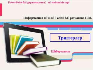 PowerPoint бағдарламасының мүмкіншіліктері Информатика пәні мұғалімі Мұраткан