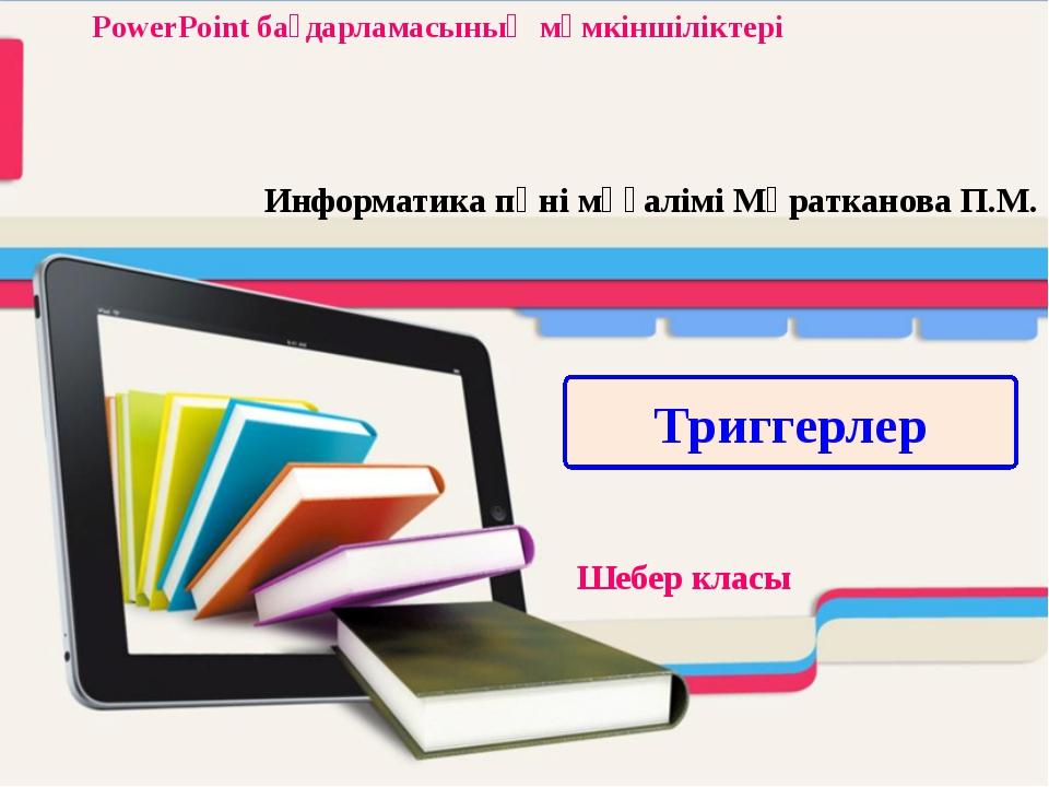 PowerPoint бағдарламасының мүмкіншіліктері Информатика пәні мұғалімі Мұраткан...