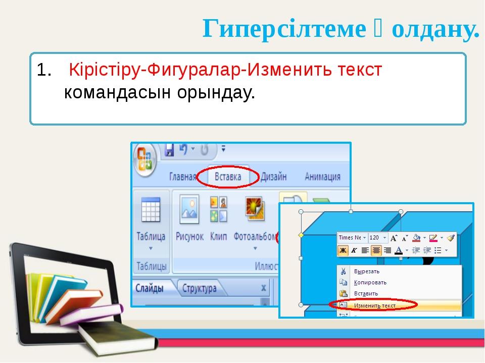 Кірістіру-Фигуралар-Изменить текст командасын орындау. Гиперсілтеме қолдану.