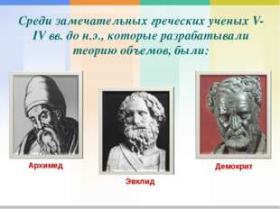 Среди замечательных греческих ученых V-IV вв. до н.э., которые разрабатывали