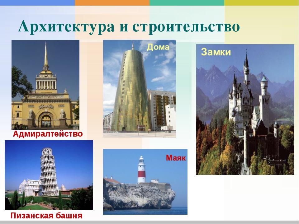 Архитектура и строительство Адмиралтейство Пизанская башня