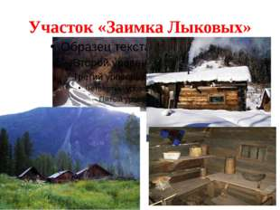 Участок «Заимка Лыковых»
