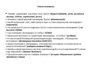 Ответы на вопросы. - Какими хищниками населены леса Урала? (бурый медведь, во