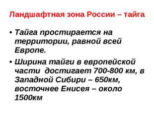 Ландшафтная зона России – тайга Тайга простирается на территории, равной всей
