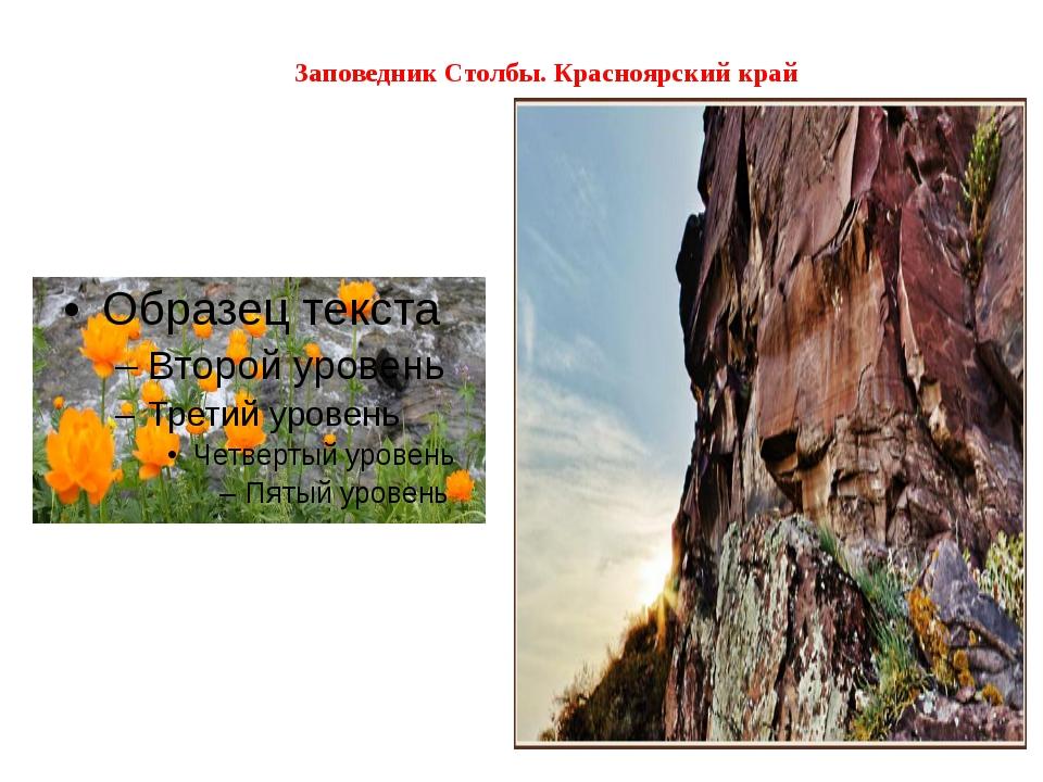 Заповедник Столбы. Красноярский край