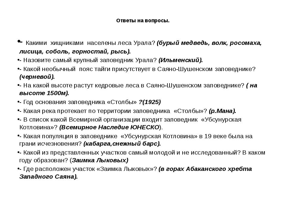 Ответы на вопросы. - Какими хищниками населены леса Урала? (бурый медведь, во...