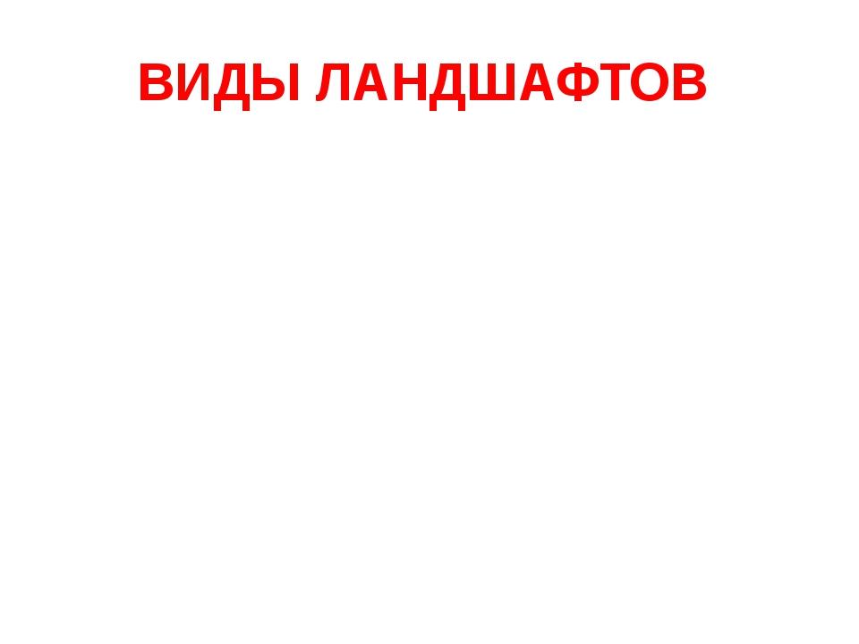 ВИДЫ ЛАНДШАФТОВ
