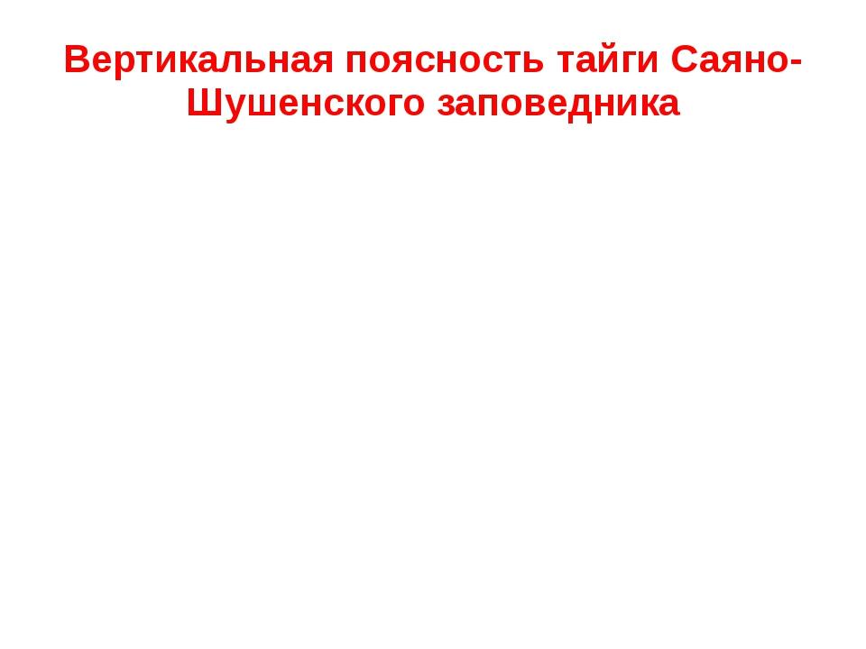 Вертикальная поясность тайги Саяно-Шушенского заповедника