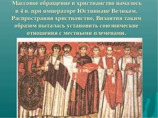 Массовое обращение в христианство началось в 4 в. при императоре Юстиниане В