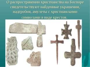 О распространении христианства на Боспоре свидетельствуют найденные украшения