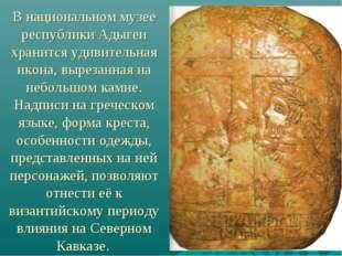 В национальном музее республики Адыгеи хранится удивительная икона, вырезанна