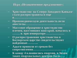 Игра «Незаконченное предложение»: Христианство на Северо-Западном Кавказе ста